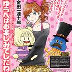 『ドラクエX』がテーマのラブコメ漫画!?「ハレグゥ」金田一先生の新連載は「ゆうべはお楽しみでしたね」
