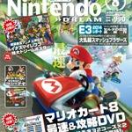 ニンドリ8月号では「E3」が特集、特別付録は「マリオカート8 最速&攻略DVD」と「イナズマイレブン シリーズ特大ポスター」