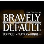 『ブレイブリーデフォルト』ドラマCD第2弾「エタニティの腕環」発表! 未公開エピソードも収録