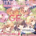 『ガールフレンド(仮)』アニメ化決定!キャストなどは7月19日の製作発表会で