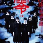 映画「劇場版 零~ゼロ~」怪しげなポスタービジュアルが公開、主題歌は「JAMOSA」に