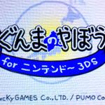 【女子もゲーム三昧】73回目 グンマー出身だから『ぐんまのやぼう for 3DS』で世界を征服してきた