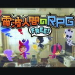 あの「電波人間」の最新作が基本無料で登場!『電波人間のRPG FREE!』3DSで配信決定