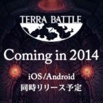 坂口博信氏が手がけるスマホ向けの新作『テラバトル』、ティザーサイトが公開