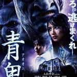 映画「青鬼」がニコニコ生放送で先行上映決定!ニコニコ静画では青鬼イラストコンテストも開催