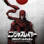 「ニンジャスレイヤー フロムアニメイシヨン」2015年始動!監督は「キルラキル」の雨宮哲