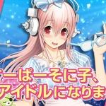 『ソニプロ』オープニング楽曲「スタートアップ」も楽しめる最新PVが公開、発売日イベントも開催決定
