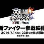 『スマブラ for 3DS / Wii U』新参戦キャラクターが7月14日に発表!参戦映像も、そろそろ打ち止め