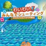【女子もゲーム三昧】74回目 久しぶりにWiiザッパーで遊べるぞぉぉ! Wii U『わいわい!みんなでシューティング クラフトアイランドからの脱出!』をプレイ