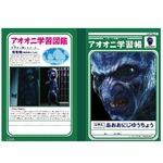 劇場版「青鬼」が渋谷・大阪にて9日間連続全回満席 ─ 好評を受け、計39館での拡大上映が決定