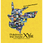 「Poke'mon the movie XY展」ビジュアルの画像