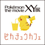 「Poke'mon the movie XY展」の詳細が発表!「ピカチュウカフェ」の新たなメニューや限定グッズなどの画像