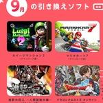「3DS LL 月替わりオススメソフトキャンペーン」9月分のソフトが公開、『トモコレ新生活』『ドラクエ10』も対象に