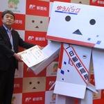 ダンボーが東京中央郵便局一日局長に!ゆうパック仕様で大活躍