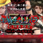 『お姉チャンバラZ2~カオス~』がPS4で発売決定、シリーズ新章「Z」が更なる混沌へ突入!