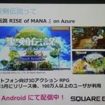 【GTMF 2014】「Photon Server」で実現した快適なネットワーク環境・・・『聖剣伝説 RISE of MANA』