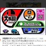 『スマブラ for 3DS』トップメニュー画面が公開、詳細が明かされていないコンテンツも