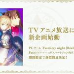 『Fate/stay night』のセイバールートがスマホで無料配信!10月のアニメは凛ルートで、桜ルートの製作も決定