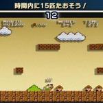 【コミコン2014】米国任天堂、Wii U『NES Remix Pack』を年末発売