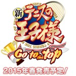 3DS『新テニスの王子様 ~Go to the top~』発売時期を来年春に延期 ─ 開発の遅れと品質の向上のため