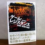 ゲームライター、故・原田勝彦氏の記事選集「ゲーム・レジスタンス」第2集の発売が決定