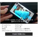 「日本ゲーム大賞 2014 アマチュア部門」最終審査進出作品17本を動画で紹介 ― 表彰は「東京ゲームショウ」で