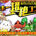 『パズドラ』『ケリ姫』などガンホーのスマホアプリ7本が夢の共演!「ガンホー超絶コラボ」実施決定