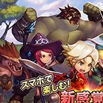 ド派手なフル3Dアクションゲーム『大乱闘RPG ガーディアンハンター』のAndroid版配信開始、アイテムがもらえるキャンペーン開催