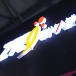【China Joy 2014】PS4やXbox Oneのライバル? ZTEやTCLが家庭用ゲーム機を展示