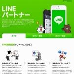 LINE、ゲームコンテンツ対象の投資ファンドを設立