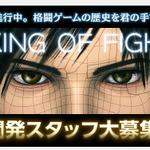 SNKプレイモア『KOF』の開発スタッフを募集、新作はコンシューマ機で3Dか