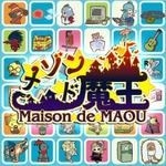 3DS『メゾン・ド・魔王』レビュー、アパート経営・防衛戦・モンスターの生活の覗き見など楽しい要素がたっぷり詰まった名作の良移植