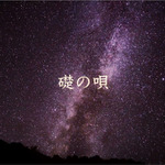 『モンスターハンター4G』あの歌姫が登場する新PV「礎の唄」が公開!辻本Pらが解説するプレイ映像も