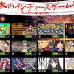 Steamで夏コミ(C86)開催を記念した国産インディーゲームセールが実施中