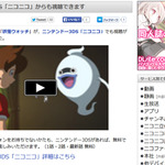 3DS「ニコニコ」から、配信中のアニメ「妖怪ウォッチ」が無料で視聴可能に