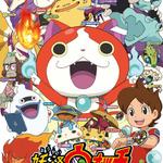 TVアニメ「妖怪ウォッチ」の画像