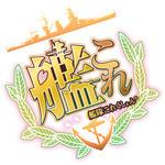 【京まふ2014】『艦これ』公式イベントが関西初開催決定、パネル展示やTVアニメ最新情報なども