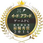 『ゲームPCアワード 2014』結果発表! 「G-GEAR」、「G-Tune」、「ASUS」、「Razer」他が受賞