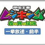 ニコニコ生放送でアニメ「甲虫王者 ムシキング」全52話一挙放送決定!前・後半の二回に分けて放送