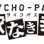 Xbox One向け「サイコパス」の正式タイトルが『PSYCHO-PASS 選択なき幸福』に決定!TGSではトークイベントが開催