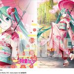 「初音ミク」コラボ八ツ橋が「マジカルミライ 2014 in OSAKA」で販売決定、パッケージイラストに「のん」氏と「iXima」氏起用