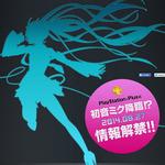 初音ミク「マジカルミライ 2014」関係のコンテンツがPS Plusで配信か?情報解禁は8月27日