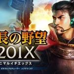 『信長の野望201X』が発表!現代日本を舞台にしたRPG