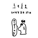今日で『MOTHER2』は発売20周年!それを記念し、糸井重里氏からの手描きイラストと挨拶が到着