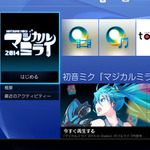 PS Plus加入者限定、初音ミク「マジカルミライ 2014」大阪公演のライブ映像全編をPS4で独占配信決定