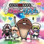 里奈の着せ替えも楽しめる!『おさわり探偵 小沢里奈 なめこリズム』3DSに登場 ― なめこ収穫体感型リズムゲーム