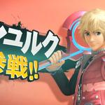 『スマブラ for 3DS / Wii U』に「シュルク」参戦、ダンバンやリキの姿も