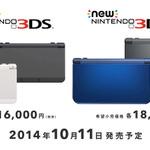 任天堂、3DSの新モデル「New 3DS」を発表!