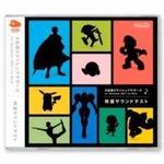 『大乱闘スマブラ for 3DS / Wii U』両ハードで購入すると、もれなくサントラがプレゼント