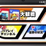 『スマブラ for 3DS』動画のアップや観覧が可能か? ─ メニュー画面に「リプレイチャンネル」の文字の画像